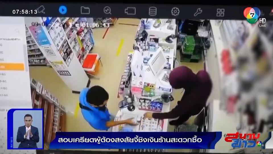 สอบเครียดผู้ต้องสงสัยจี้ชิงเงินร้านสะดวกซื้อ ย่านบางกอกใหญ่ จ่อออกหมายจับ