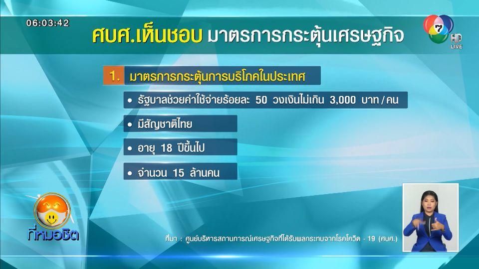รัฐบาลกระตุ้นเศรษฐกิจ แจกอีก 3,000 บาท ให้ 15 ล้านคน ลุ้นรับตุลาคมนี้