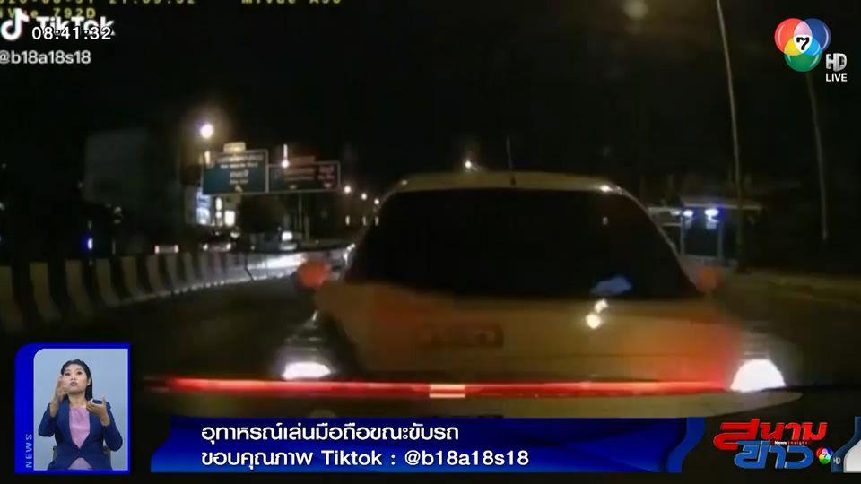 ภาพเป็นข่าว : อุทาหรณ์ เล่นมือถือขณะขับรถ พุ่งชนท้ายรถจอดติดไฟแดงอย่างจัง