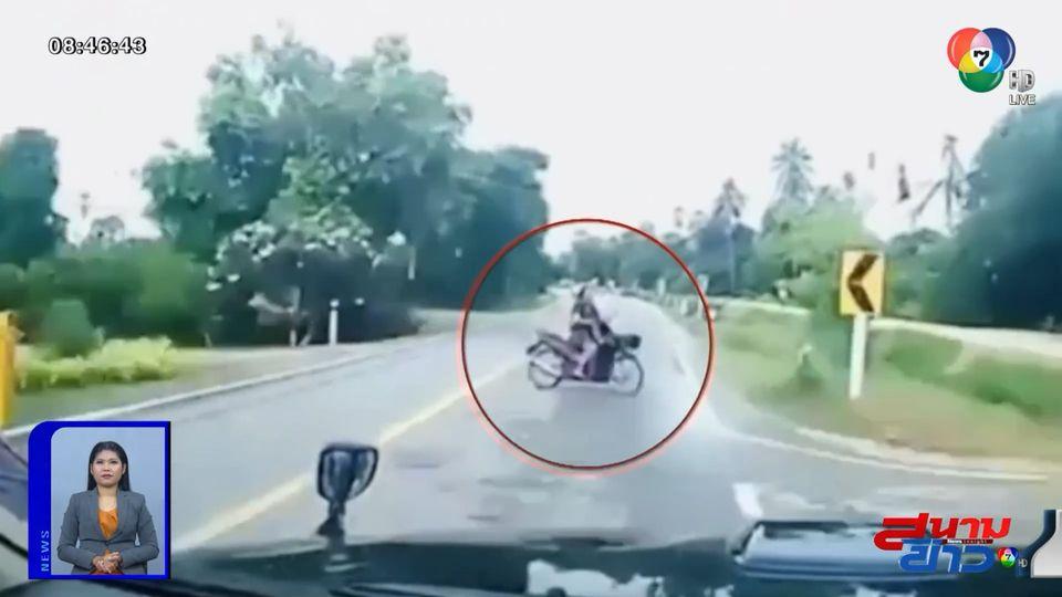 ภาพเป็นข่าว : จยย.ย้อนศรกลับรถไปฝั่งตรงข้าม ตัดหน้ารถมาทางตรง ชนสนั่น