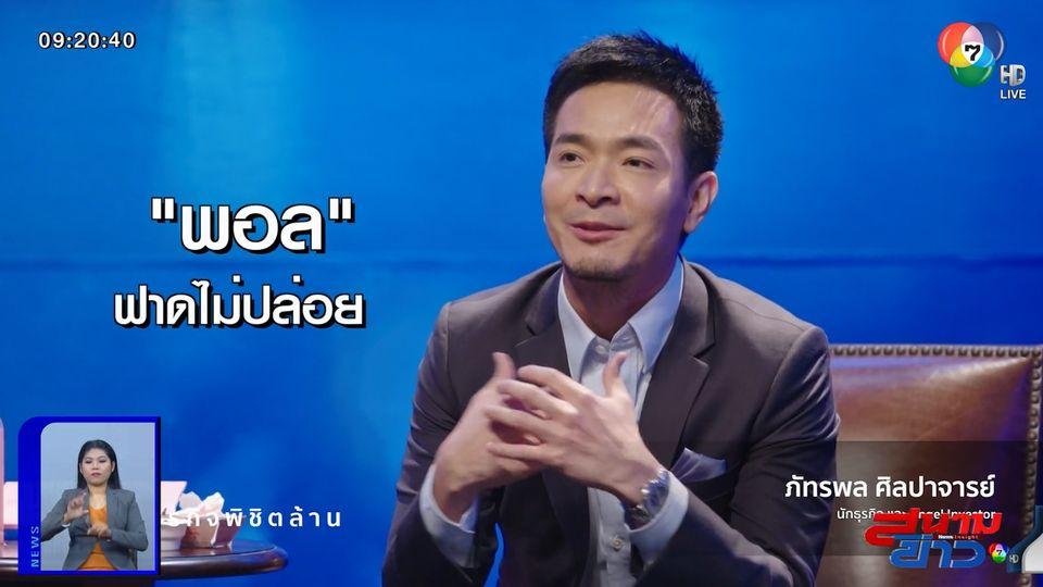 ฟาดไม่ยั้ง! พอล ภัทรพล ร่วมแจมใน Shark Tank Thailand ซีซัน 2 : สนามข่าวบันเทิง