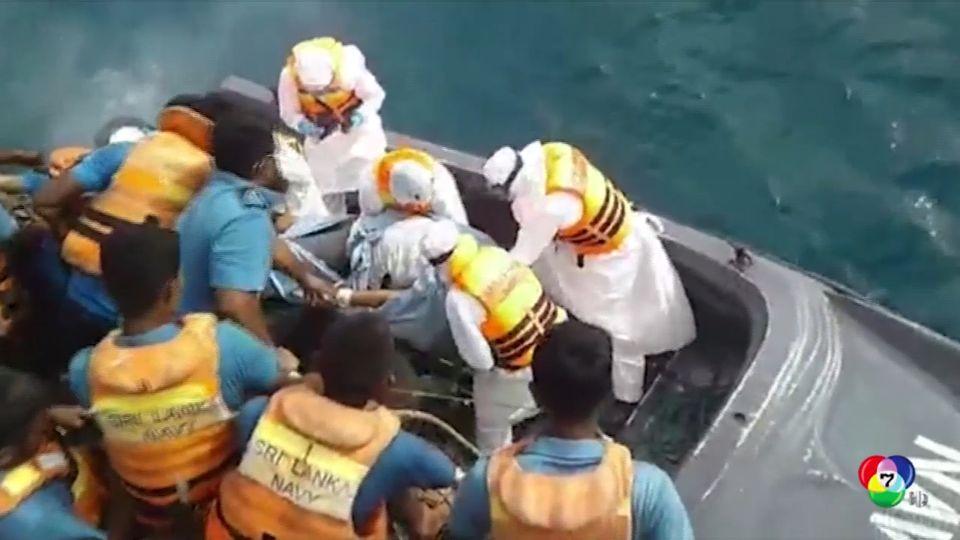 เผยภาพช่วยลูกเรือบนเรือบรรทุกน้ำมันเพลิงไหม้ในศรีลังกา
