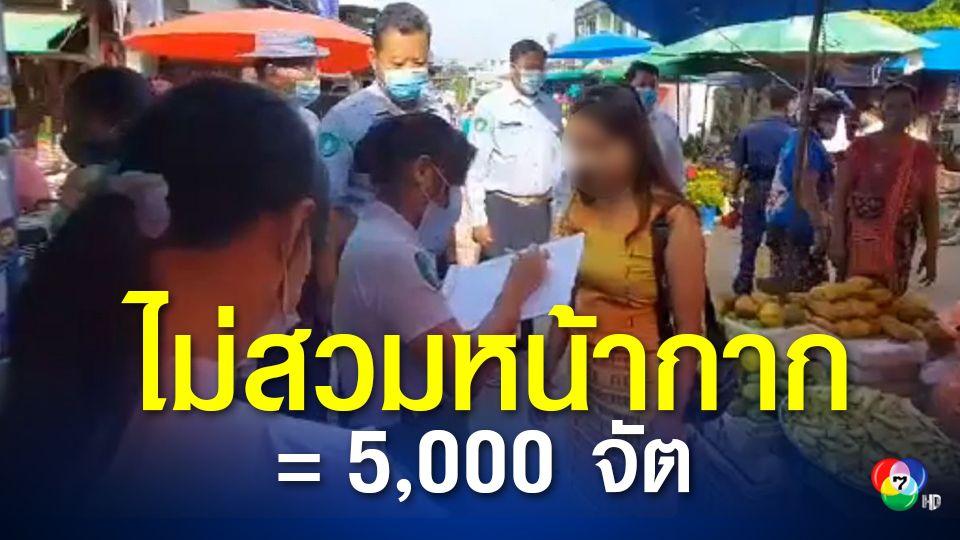 เมียนมาจับปรับ 5,000 จัตไม่สวมหน้ากากอนามัย