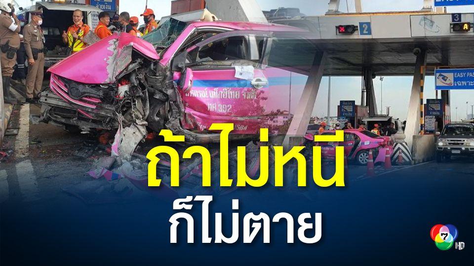 โชเฟอร์แท็กซี่ซิ่งหนีคู่กรณีบนทางด่วน เสียหลักชนด่านเก็บเงินเสียชีวิต