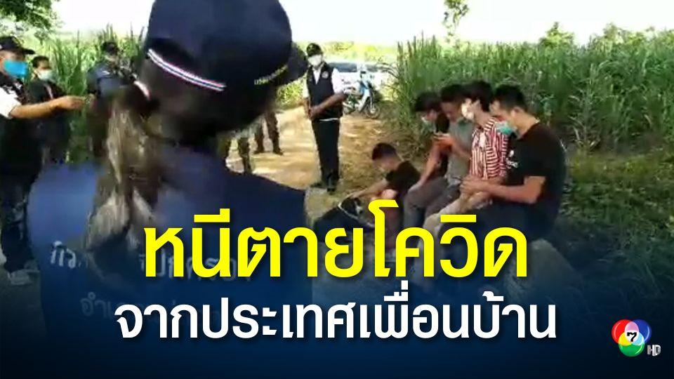 จับรายวัน! เจ้าหน้าที่จับกุมชาวจีนว่ายน้ำหนีโควิดจากประเทศเพื่อนบ้านเข้าไทย