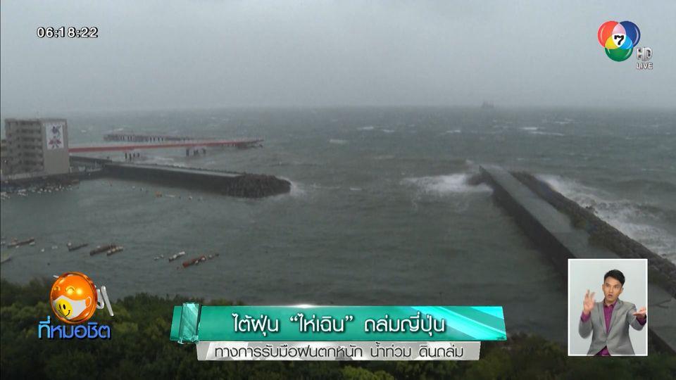 ไต้ฝุ่นไห่เฉิน ถล่มญี่ปุ่น ทางการรับมือฝนตกหนัก น้ำท่วม ดินถล่ม