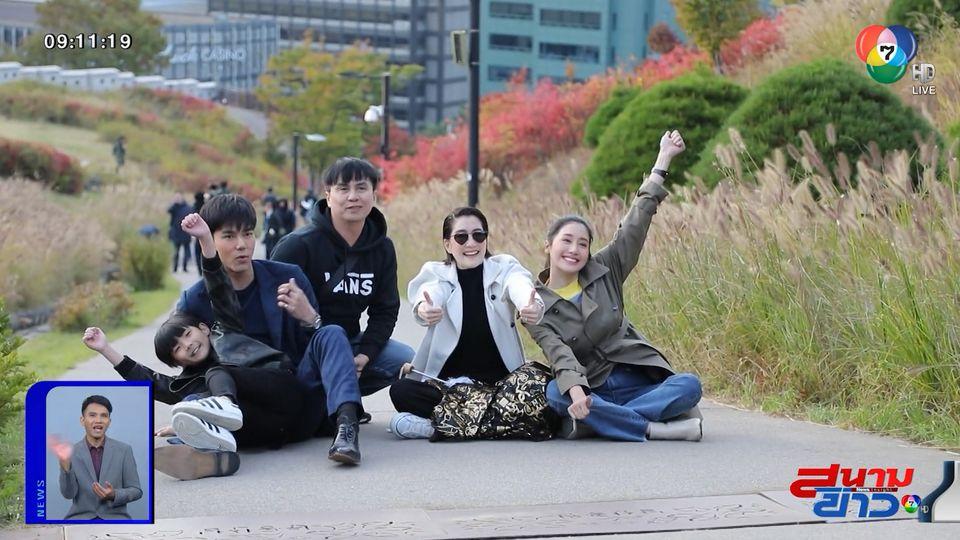 จัดไปจุกๆ! พรหมพิศวาส 2 ตอนสุดท้าย เต็มอิ่มกับบรรยากาศสวยๆที่เกาหลี : สนามข่าวบันเทิง
