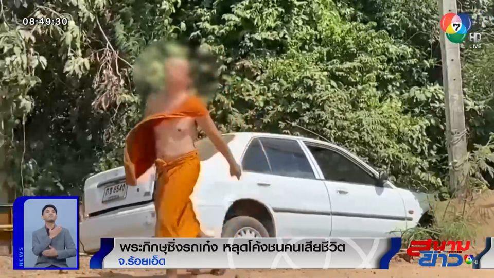 ภาพเป็นข่าว : พระภิกษุซิ่งรถเก๋ง หลุดโค้งชนคนเสียชีวิต จ.ร้อยเอ็ด
