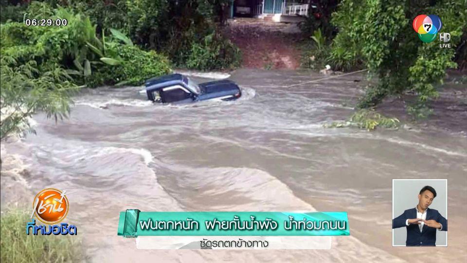 ฝนตกหนัก ฝายกั้นน้ำพัง น้ำท่วมถนน ซัดรถตกข้างทาง