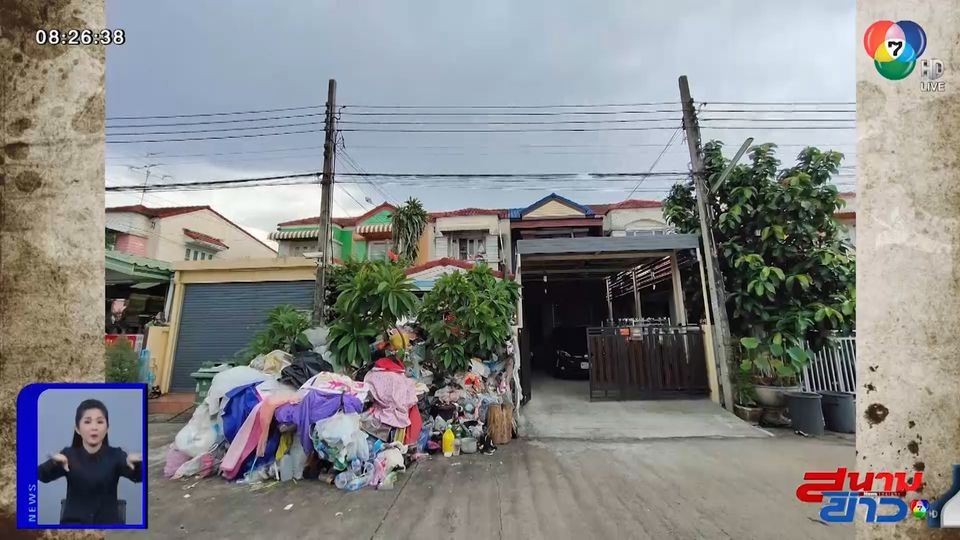 ภาพเป็นข่าว : เพื่อนบ้านสุดทน สะสมขยะสูงเท่าหลังคาบ้าน