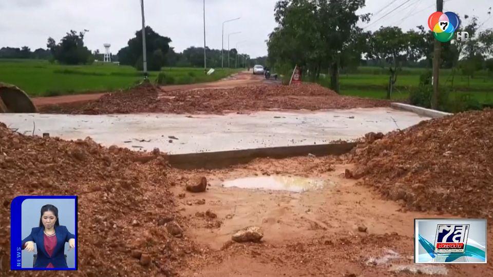ชาวตำบลจุมจังร้องซ่อมแซมถนน 4 เดือน ไม่เสร็จ จ.กาฬสินธุ์