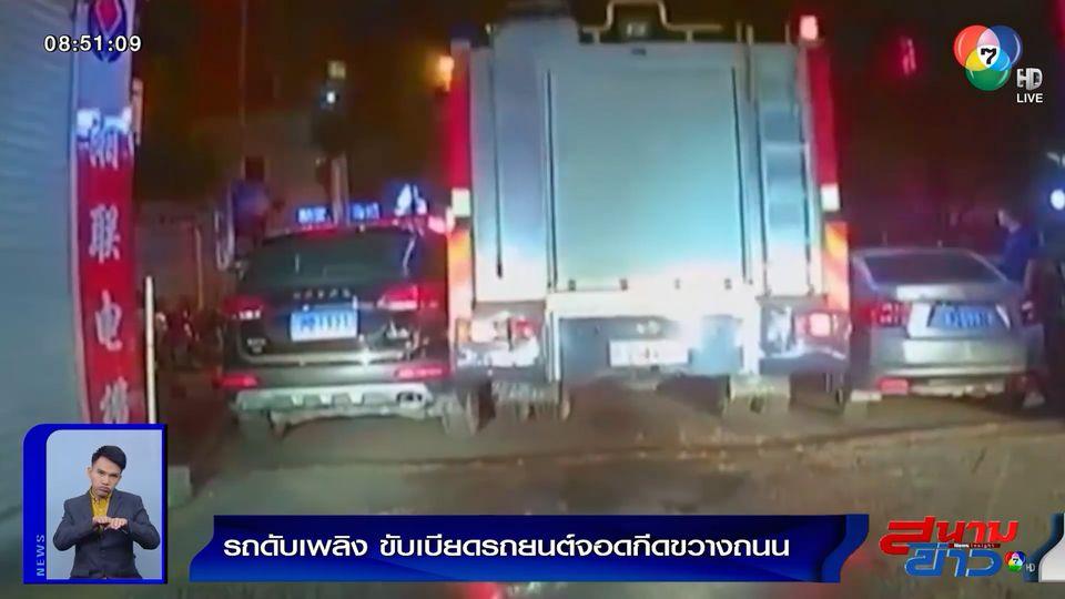 ภาพเป็นข่าว : รถดับเพลิง ขับเบียดรถยนต์จอดกีดขวางถนนในจีน