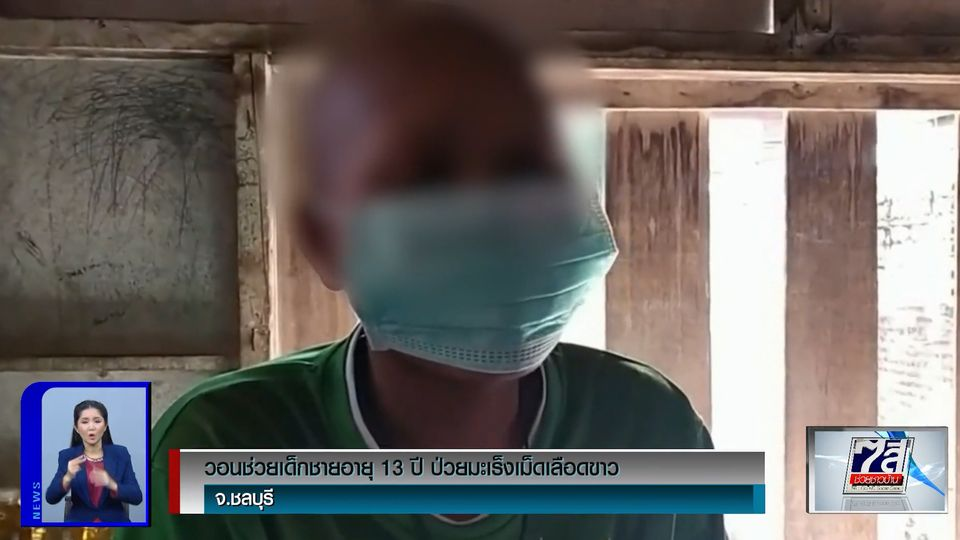 วอนช่วยเด็กชายอายุ 13 ปี ป่วยมะเร็งเม็ดเลือดขาว จ.ชลบุรี