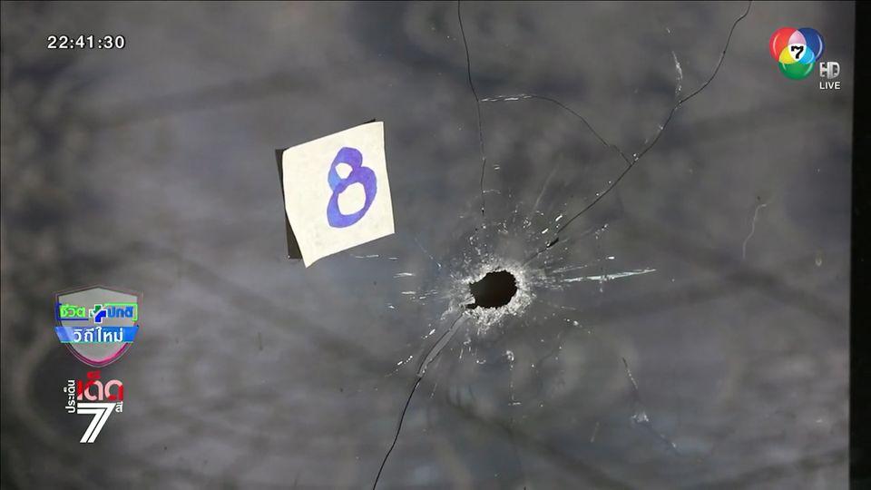อุกอาจ คนร้ายใช้อาวุธสงคราม-ปืนสั้นยิงถล่มบ้าน 2 คืนซ้อน เสียหาย 2 หลัง