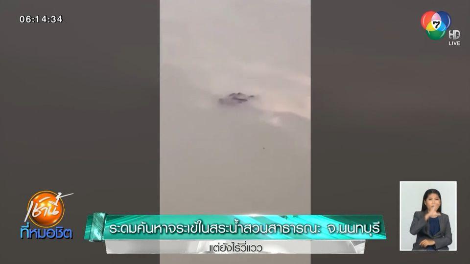 ระดมค้นหาจระเข้ในสระน้ำสวนสาธารณะนนทบุรี แต่ยังไร้วี่แวว พบเพียงตัวเงินตัวทอง