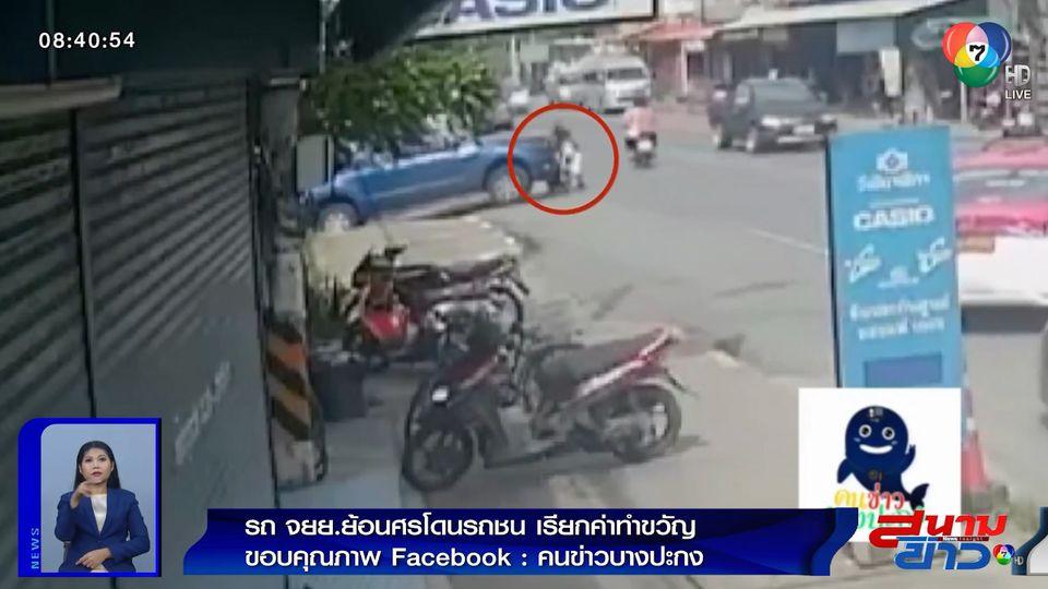 ภาพเป็นข่าว : คนขับงง! จยย.ย้อนศรโดนรถชน จะเรียกค่าทำขวัญ ทั้งที่ตัวเองเป็นฝ่ายผิด