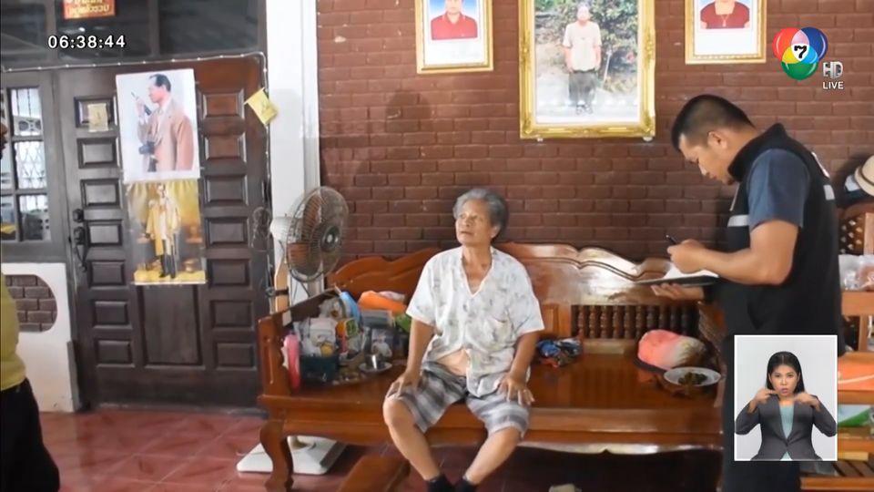มิจฉาชีพตุ๋นเงินหญิงสูงอายุอยู่บ้านคนเดียว หลอกหุ้นซื้อที่ดิน สูญครึ่งล้าน