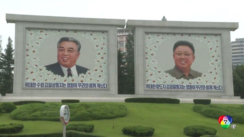 กองทัพสหรัฐฯ เผยเกาหลีเหนือออกคำสั่งยิงผู้ลักลอบข้ามแดน ป้องกันโควิด-19