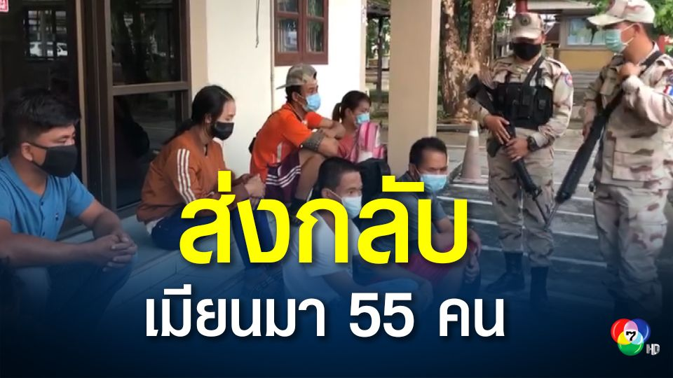 ตรวจเข้มหมู่บ้านชายแดน จับ 55 แรงงานเพื่อนบ้าน ผลักดันกลับทั้งหมด