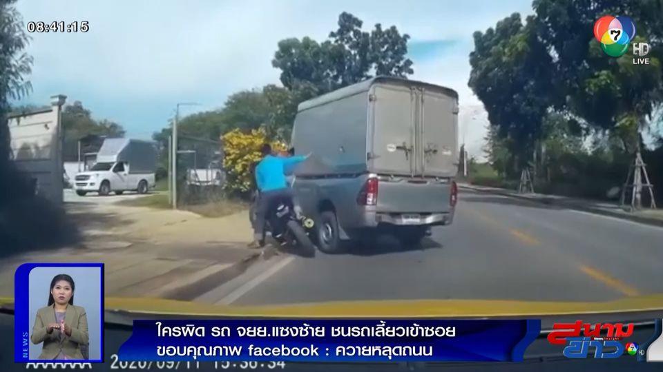 ภาพเป็นข่าว : จยย.แซงซ้าย ชนรถเลี้ยวเข้าซอย กระชากประตูหาเรื่อง