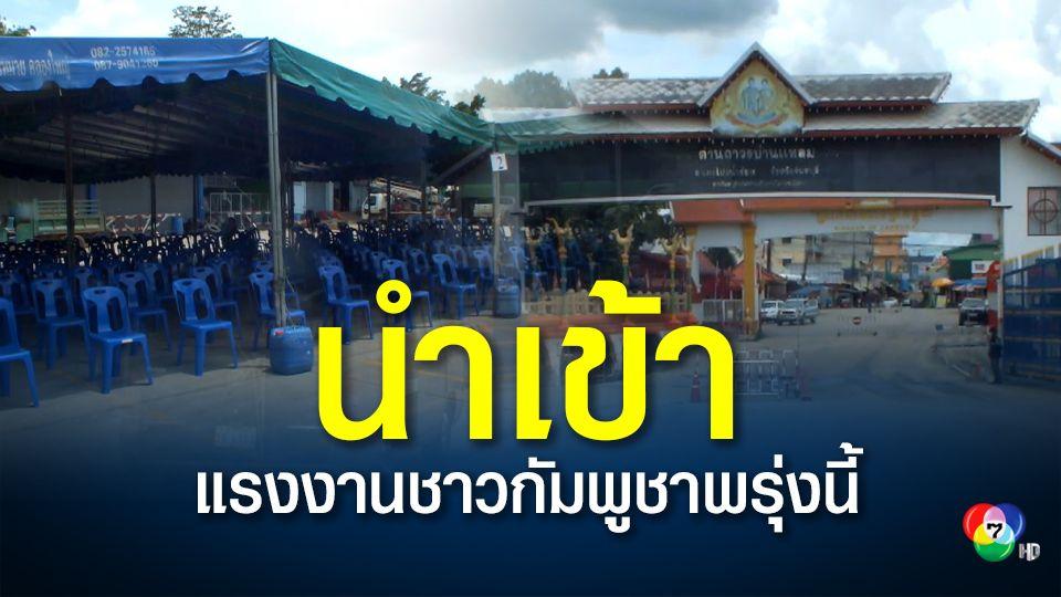 นำเข้าแรงงานชาวกัมพูชาชุดแรกเข้าไทยวันพรุ่งนี้