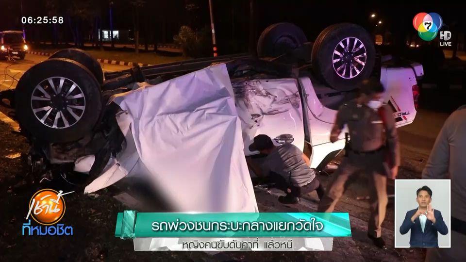 รถพ่วงชนกระบะกลางแยกวัดใจ หญิงคนขับดับคาที่ แล้วหนี