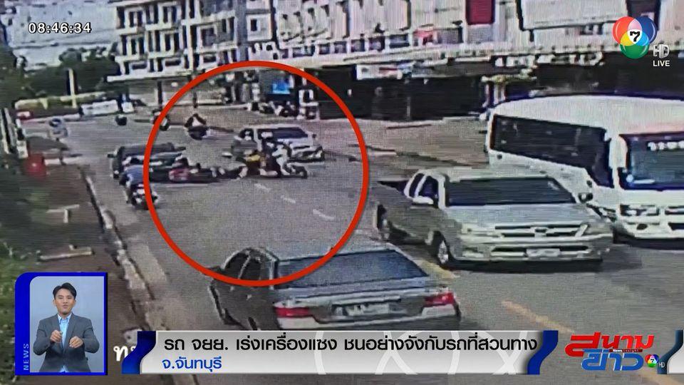 ภาพเป็นข่าว : รถ จยย. เร่งเครื่องแซง ชนอย่างจังกับรถที่สวนทาง จ.จันทบุรี