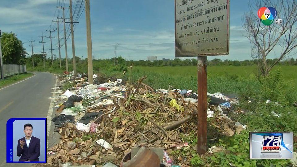เสนอทางออกแก้ปัญหาทิ้งขยะที่สาธารณะ