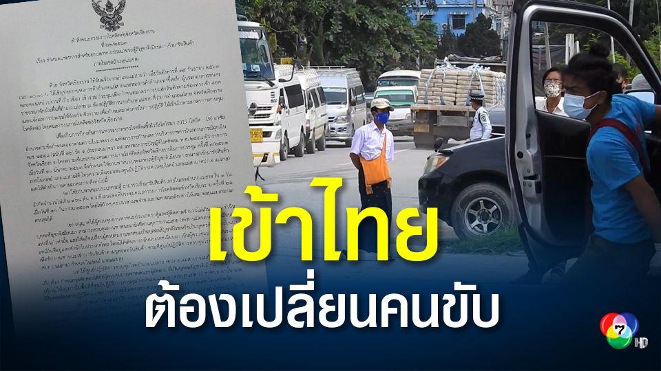 รถตู้ขนสินค้าจากท่าขี้เหล็ก เข้าไทยต้องเปลี่ยนคนขับ