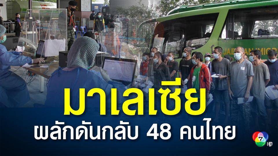 พ้นโทษ 48 คน มาเลเซียผลักดันกลับไทย