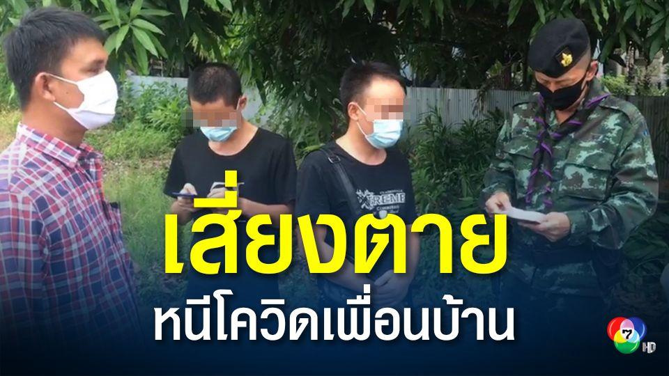 รวบ 2 ชาวจีน เสี่ยงตายว่ายข้ามแม่น้ำเมยลักลอบเข้าไทย หนีโควิดจากประเทศเพื่อนบ้าน