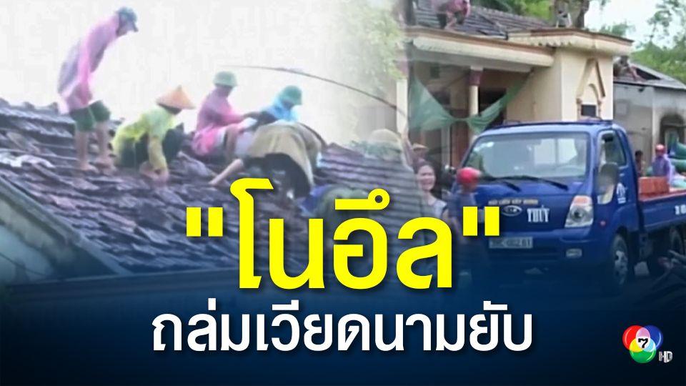 """พายุ """"โนอึล"""" พัดถล่มเวียดนาม มีผู้เสียชีวิตแล้ว 1 คน ก่อนเคลื่อนตัวเข้า สปป.ลาวและไทย"""
