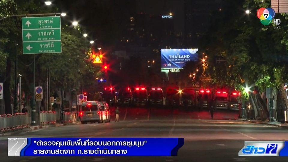 ตำรวจคุมเข้มพื้นที่รอบนอกการชุมนุม เพื่อดูแลความปลอดภัยเพิ่มมากขึ้น