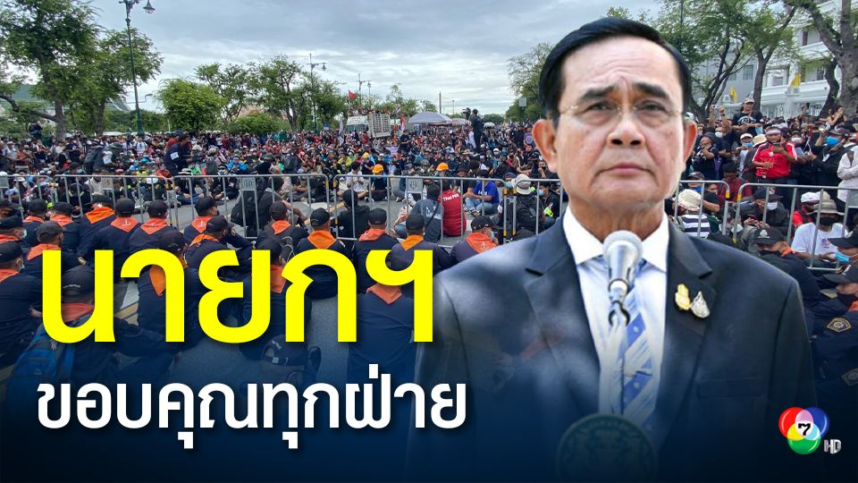 นายกรัฐมนตรีขอบคุณทุกฝ่ายที่ทำให้สถานการณ์เป็นไปด้วยความเรียบร้อย