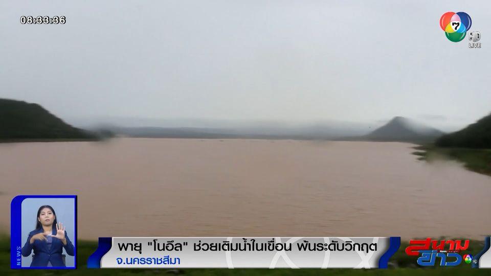 คลี่คลายภัยแล้ง! พายุโนอึล ช่วยเติมน้ำในเขื่อน พ้นระดับวิกฤต