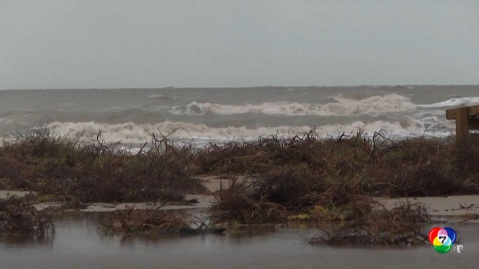 พายุหมุนเขตร้อนเบต้า จ่อพัดถล่มชายฝั่งรัฐเทกซัส ของสหรัฐฯ