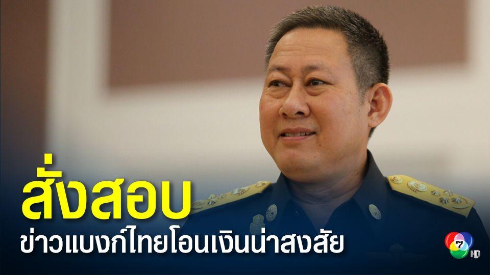 ปปง.สั่งสอบ เว็บสื่อนอกปูดข่าว 4 แบงก์พาณิชย์ไทย รับโอนเงินน่าสงสัย