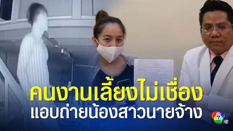 สาวร้องทนายช่วยคดี ถูกลูกน้องพี่สาวแอบถ่ายตอนอาบน้ำ