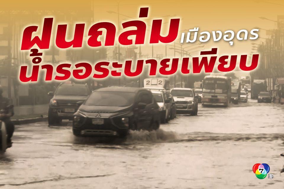 ฝนถล่มเมืองอุดรฯ น้ำท่วมรอระบายหลายจุด