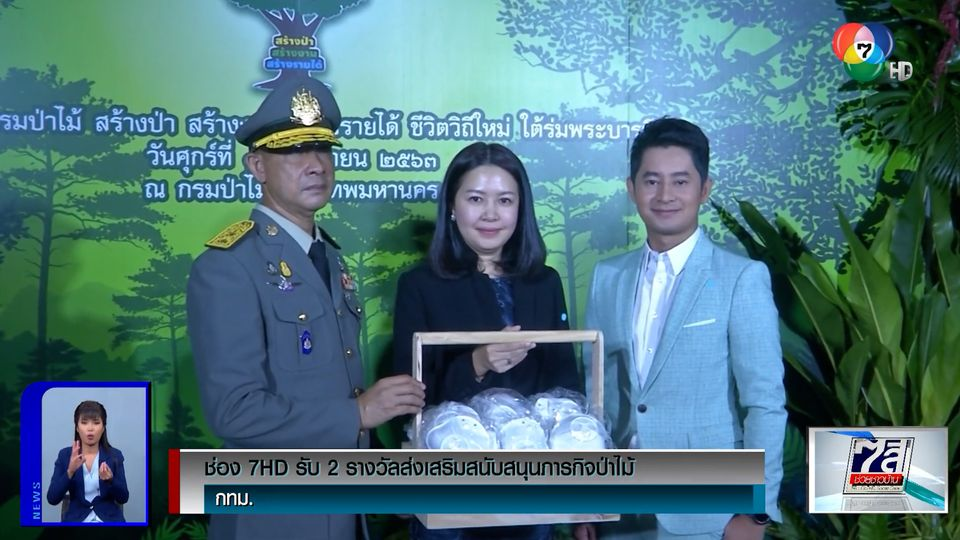ช่อง 7HD รับ 2 รางวัลส่งเสริมสนับสนุนภารกิจป่าไม้