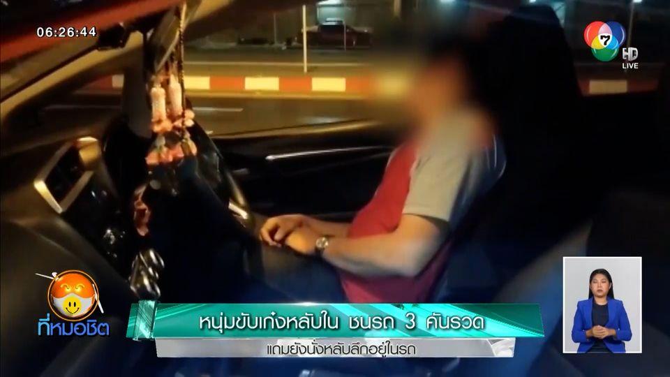 หนุ่มขับเก๋งหลับใน ชนรถ 3 คันรวด แถมยังนั่งหลับลึกอยู่ในรถ