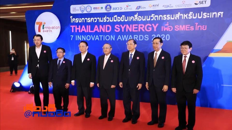เรื่องดีที่หมอชิต : งาน Thailand Synergy เพื่อ SMEs ไทย 2020