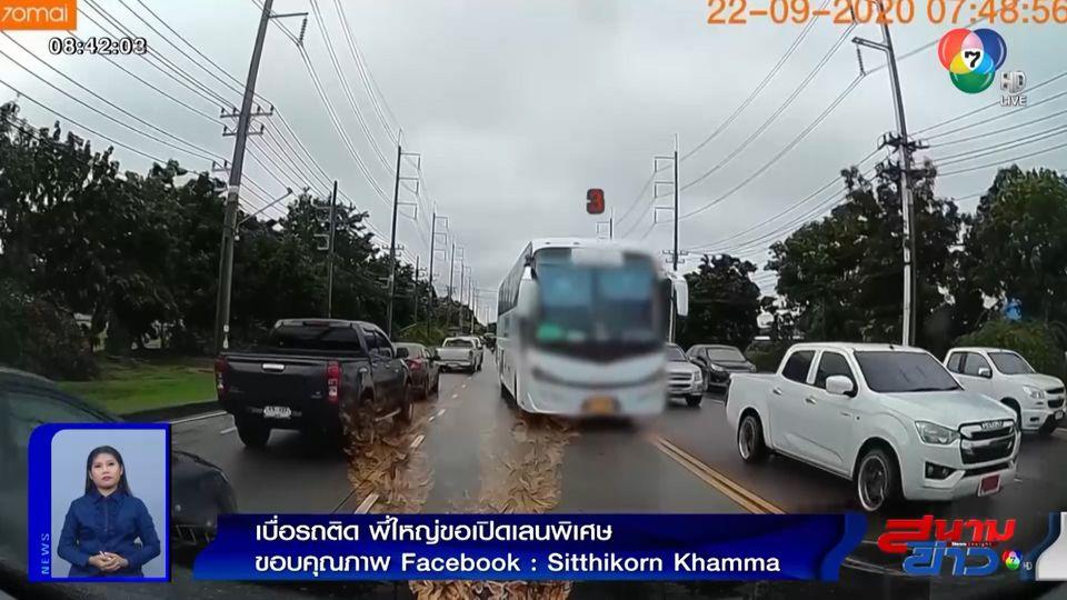 ภาพเป็นข่าว : เบื่อรถติด! รถบัสขอเปิดเลนพิเศษ กินเลนคนอื่น
