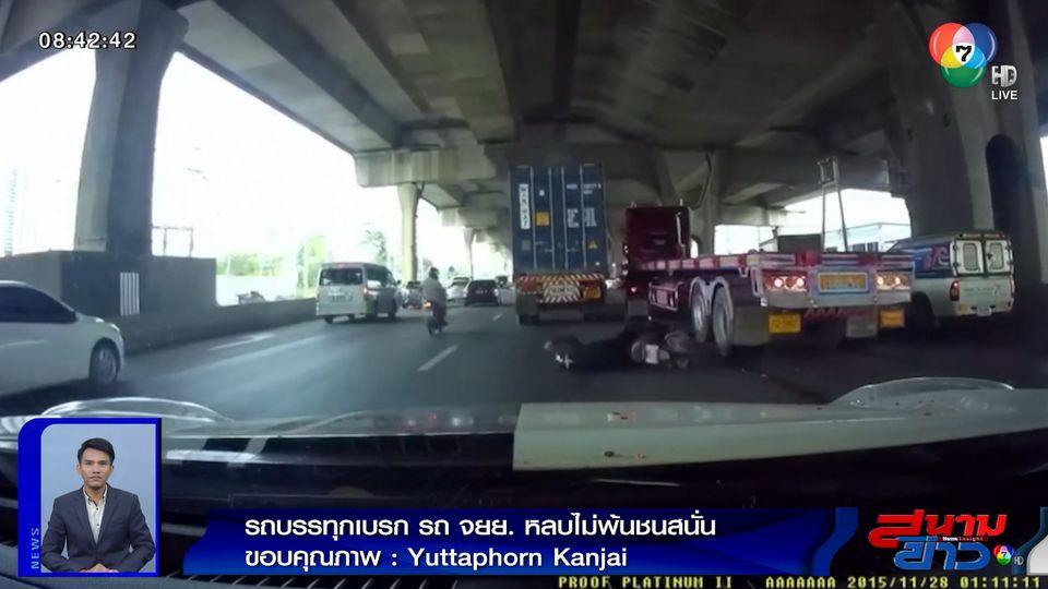 ภาพเป็นข่าว : ระทึก รถบรรทุกเบรก จยย.ขี่ตามหลังหักหลบไม่พ้น ชนท้ายเต็มๆ