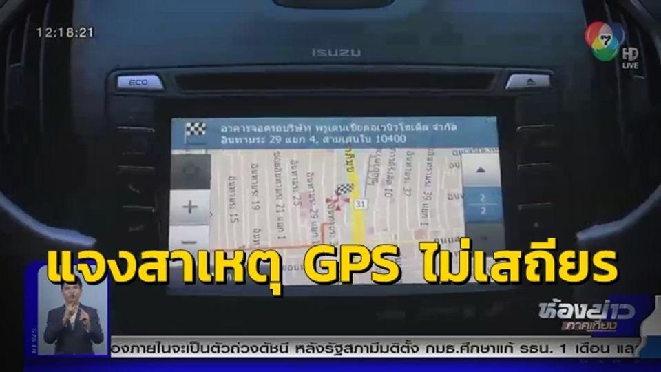 แจงสาเหตุที่ GPS ไม่เสถียร แนะอัพเดทข้อมูลเป็นประจำ