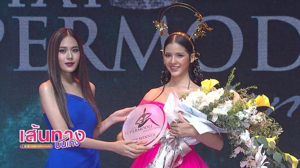กานต์ ณัฐชา คว้าตำแหน่งไทยซูเปอร์โมเดล 2020 อาคริส ซิว สมาร์ทบอย 2020