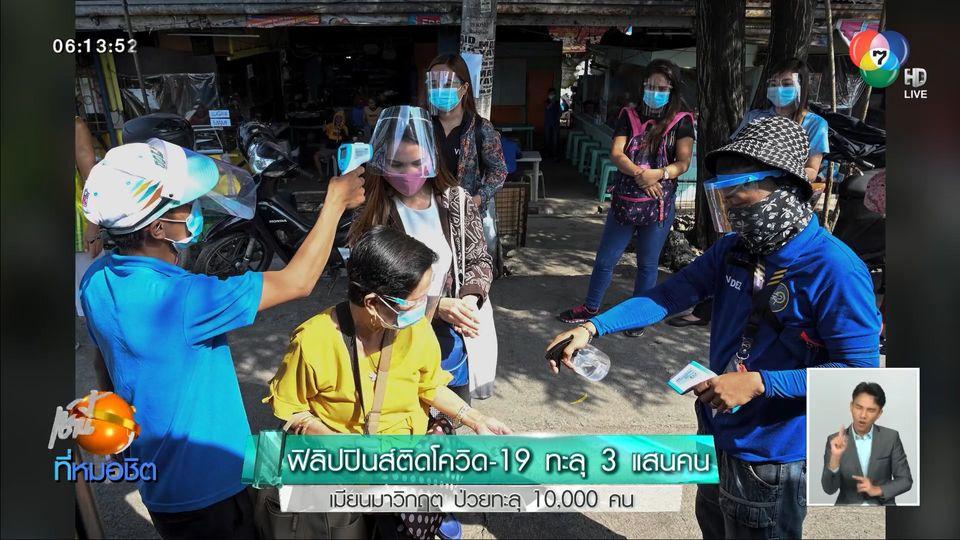 ฟิลิปปินส์ติดโควิด-19 ทะลุ 3 แสนคน เมียนมาวิกฤต ป่วยทะลุ 10,000 คน