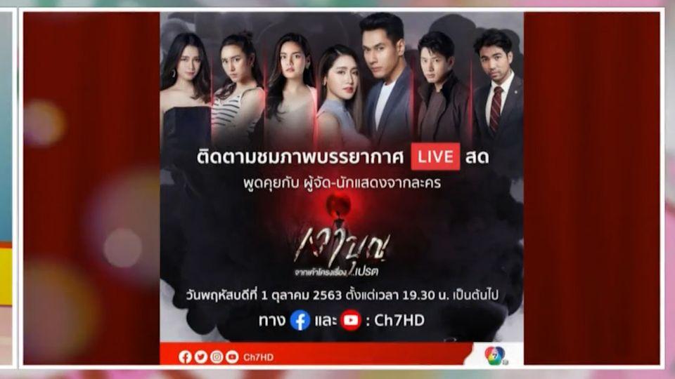 อ๋อม-พิม นำทีม Live สดพูดคุยกับผู้จัดและนักแสดง เงาบุญ เย็นนี้ 19.30 น. : สนามข่าวบันเทิง