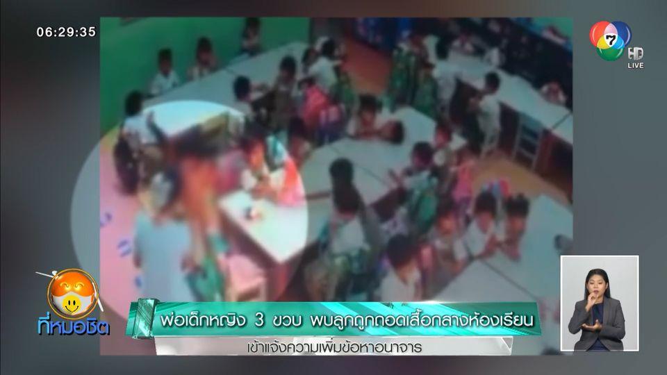 พ่อเด็กหญิง 3 ขวบ พบลูกถูกถอดเสื้อกลางห้องเรียน เข้าแจ้งความเพิ่มข้อหาอนาจาร