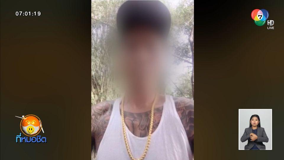 เร่งล่าอดีตสามี ลักพาตัวภรรยาอายุ 18 ปี ส่งภาพแก้ผ้าล่ามโซ่-ขู่ฆ่าครอบครัว